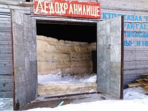 Ледохранилище, используемое на Салемальском рыбзаводе (Ямало-Ненецкий автономный округ). Фото С.Е. Дурынина.