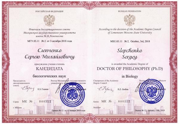 Слепченко диплом к_б_н  МК 00031201-00
