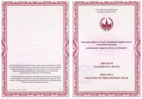 Слепченко диплом к_б_н  МК 00031202-00